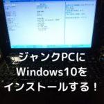 OSなしジャンクPCにWindows10インストールUSBメモリでクリーンインストールする!