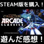 コナミ アーケードクラシックス アニバーサリーコレクション Steam版を購入!触った感想