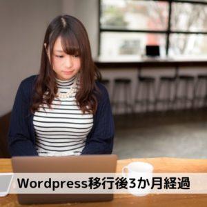 ブログをFC2からWordpressにして3か月経過したので感想でも。