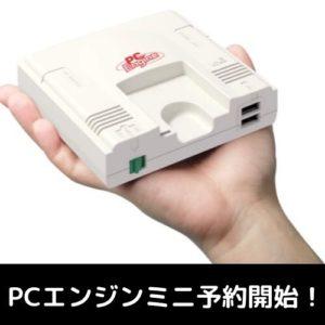 PCエンジンミニ予約開始!2020年3月19日発売