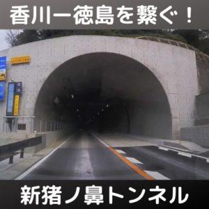 香川県←→徳島県を繋ぐ『新猪ノ鼻トンネル』が開通したので行ってきた