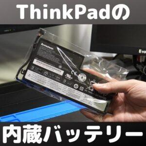 ThinkPad X250の内蔵バッテリーを追加した