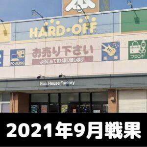 【2021年9月】ハードオフで買ったジャンクなどの戦果報告【公式アンバサダー活動】