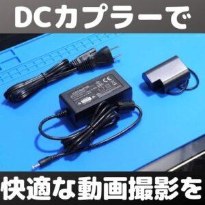 バッテリーを気にせずYoutube動画撮影をしたいので中華DCカプラーを購入!