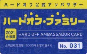 ハードオフ公式アンバサダーに贈られる会員証。