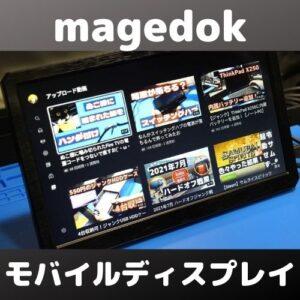 【TYPE-C】作業効率アップ!モバイルディスプレイはいいぞ…の巻【HDMI】