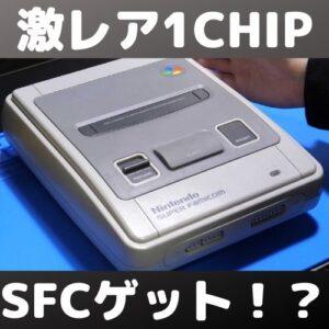 激レア本体!?超画質の1CHIP型スーパーファミコンゲットなるか開封確認!