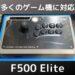 多機能アーケードスティック!Mayflash F500 Eliteをゲット!