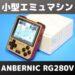 完成度の高い小型ゲーム機 ANBERNIC RG280Vをレビュー