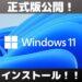 Windows11正式公開!早速インストールしてみた【人柱】