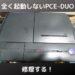 PCエンジンDUOの修理3台目!全く起動しない!
