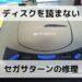 ゲームディスクを読み込まないセガサターンの修理!