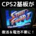 CPS2基板・ハイパーストリートファイターIIを電池レス化した話