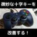 ロジクールのゲームパッドF310の微妙な十字キーを改善する!
