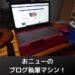 FMV LIFEBOOK AH77/B1を購入! SSDへの換装