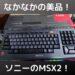 MSX2! HB-F1XDをゲット! 動作確認とコンデンサ交換