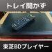 トレイ不良! 東芝BDプレイヤー DBP-S600