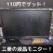なんと110円!三菱液晶モニター RDT232WLMを修理!