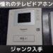 PanasonicテレビドアホンVL-MV18Kをジャンク入手!