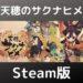 天穂のサクナヒメ Steam版を手持ちPCで動作チェック!