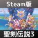 Steam版 聖剣伝説3を手持ちの様々なスペックのPCで動作検証